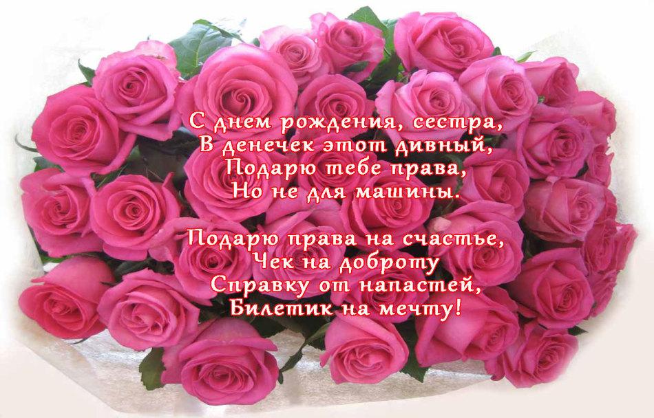 День дружбы, картинки и поздравления сестренке