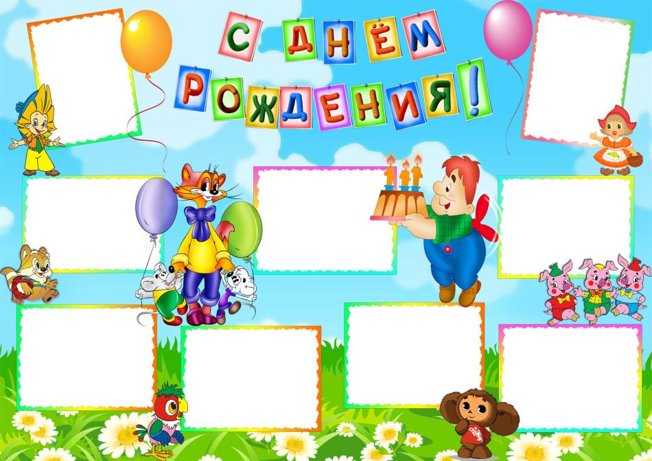 шаблоны на день рождения 1 годик беловежскую пущу