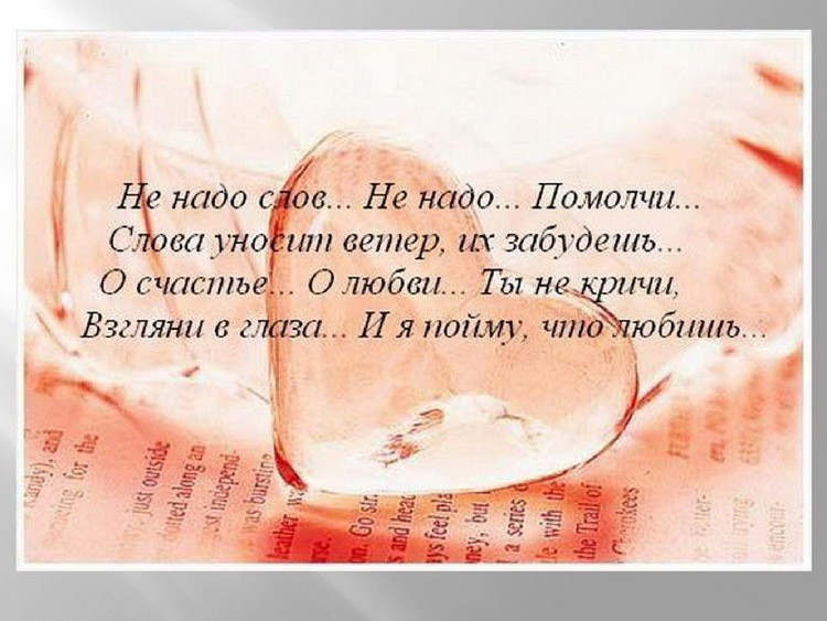 Картинки, стихи любимому мужчине в картинках