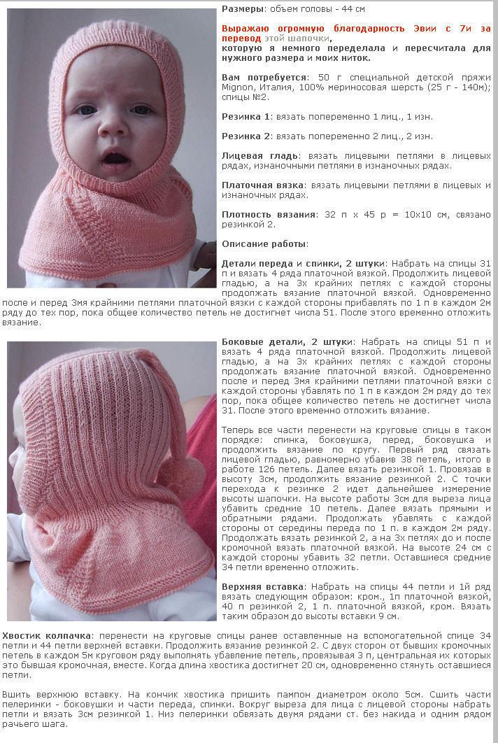шапка для новорожденного спицами схемы вязания с описанием как