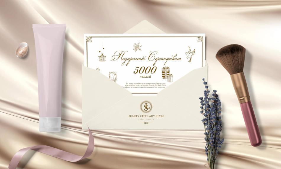Получить такой сертификат в салон красоты в подарок мечтают многие девушки