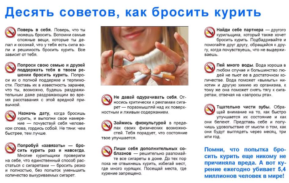 Бросить курить - советы