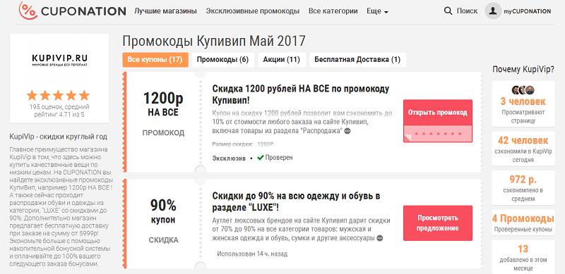 ec3905f64244 Где взять промокод для интернет магазина КупиВип  Промокоды и купоны ...