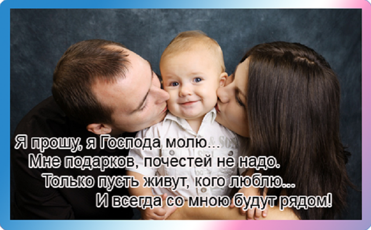 Картинки с мудрыми надписями про семью