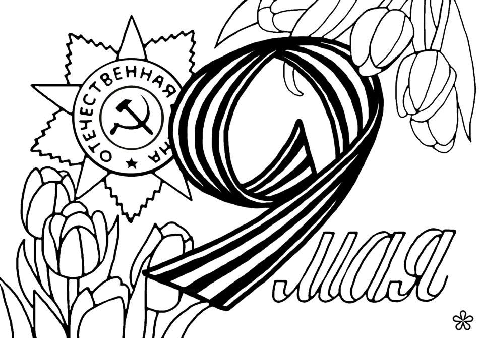 Летним юбилеем, нарисовать открытку на 9 мая карандашом