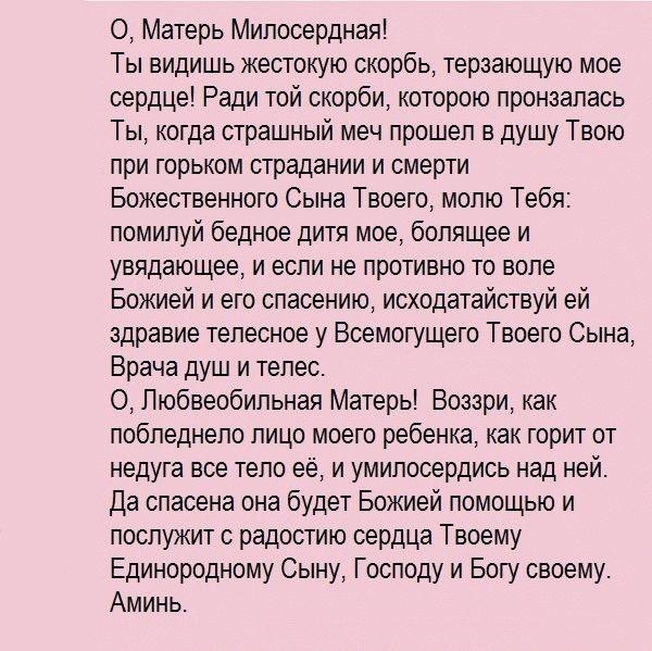Сильная православная материнская молитва о здравии дочери пресвятой богородице