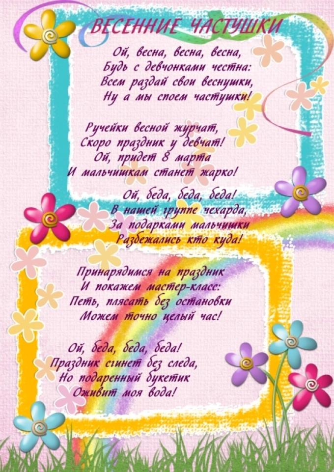 стихи смешные к 8 марта 2 младшая группа день матери