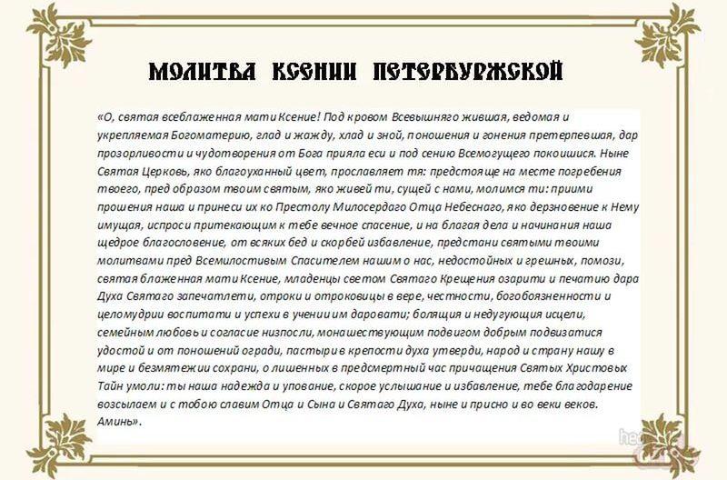 Молитвы на все случаи жизни ксении петербуржской