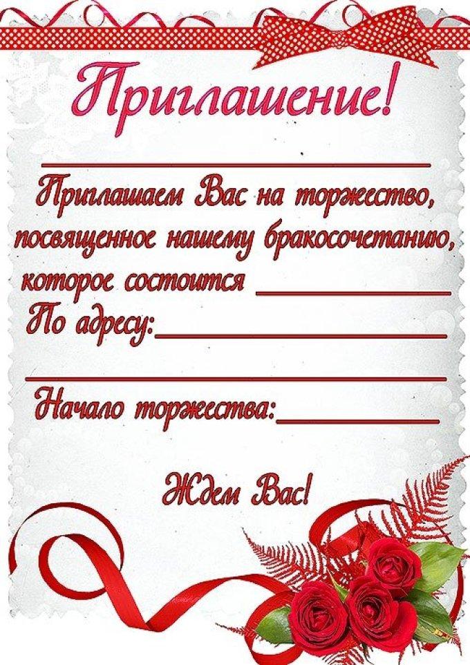Спасибо елене, пригласительная открытка родителям