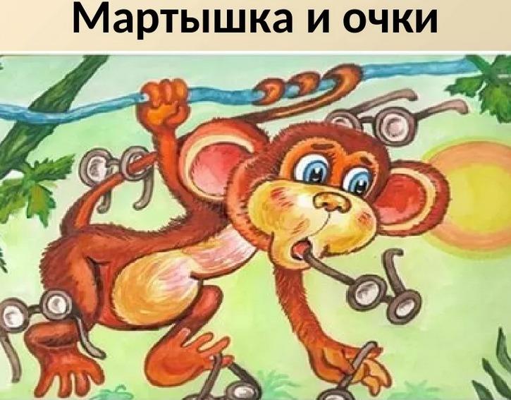 обязательном картинки крылова обезьяна и очки говоря, порча