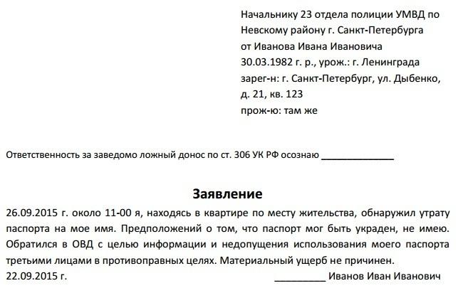 Заявление в полицию об утере паспорта гражданина рф