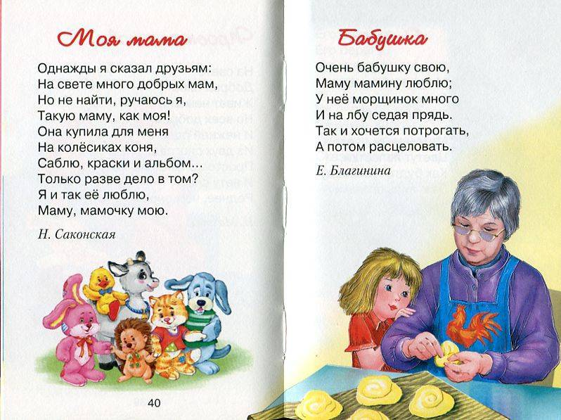 Душевные стихи для детей 10 лет