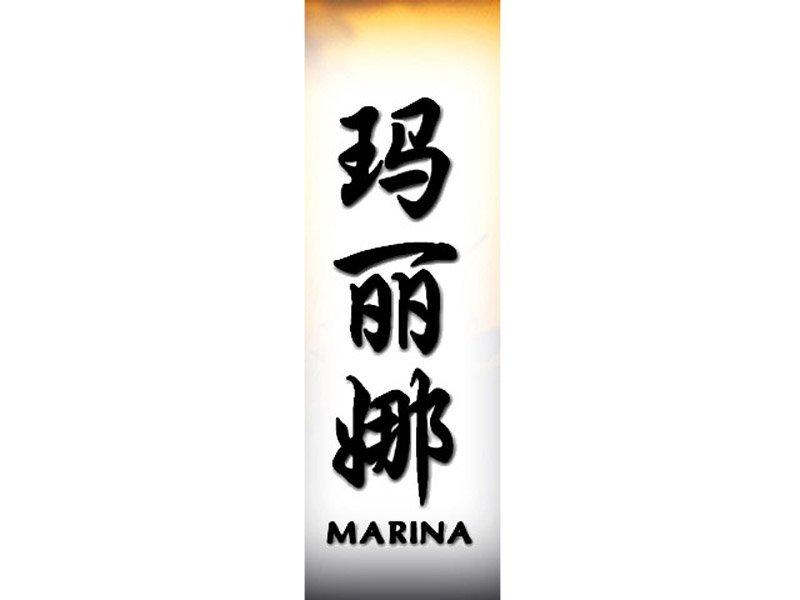 Тату с именем марины на китайском языке