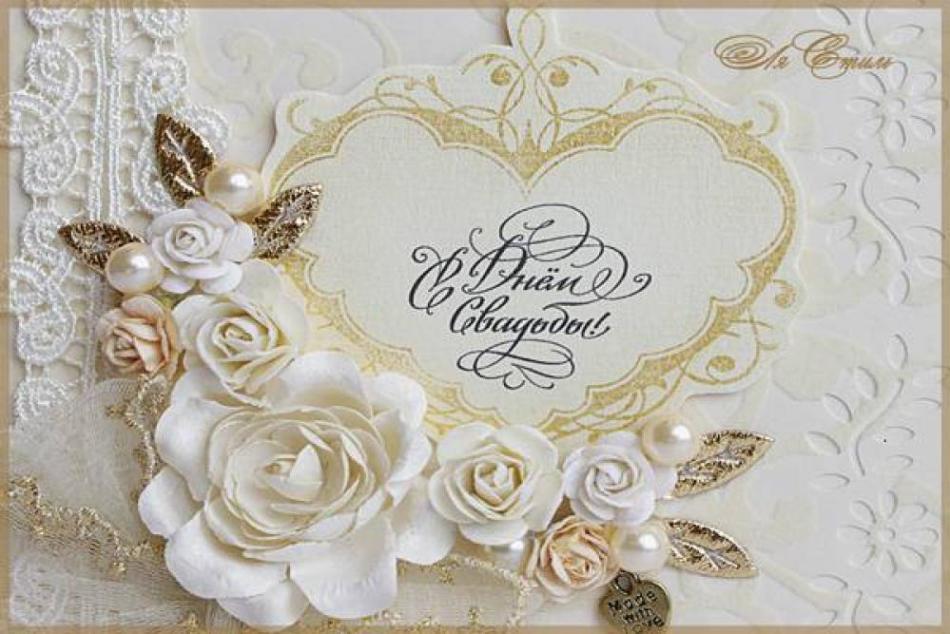 Сделать свадебную открытку онлайн
