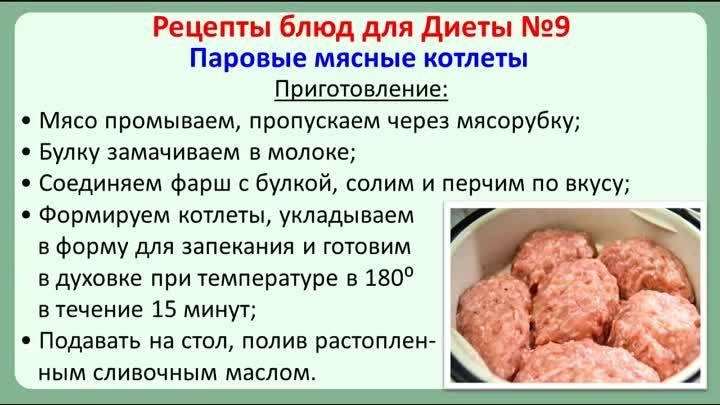 Диета При Диабете Рецепта. Рецепты блюд для диабетиков