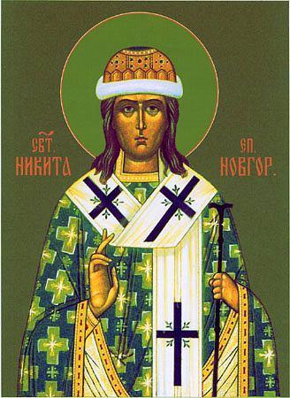 Св.никита новгородский