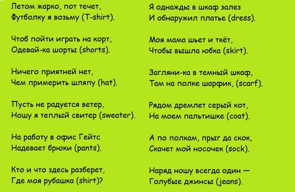 детская загадка на английском с переводом
