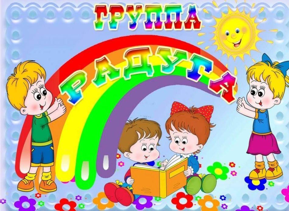 Красивое оформление группы «радуга» в детском саду: идеи, фото, шаблоны