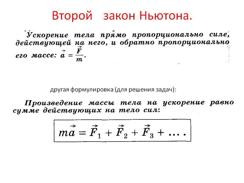 Решение задач 2 закон ньютона формула соли задачи с решением