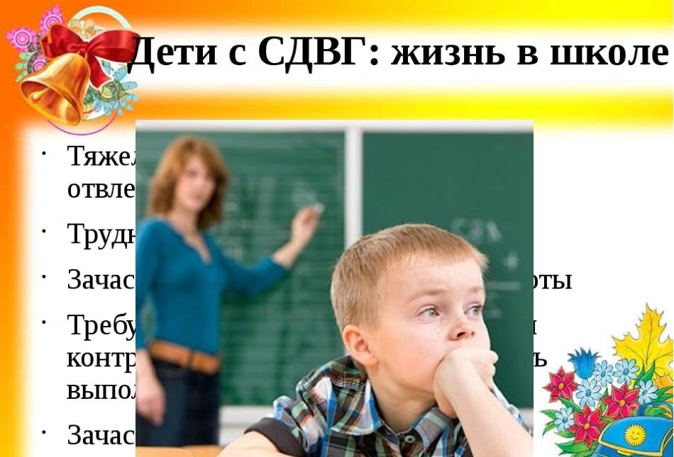 Невнимательный ребенок в школе