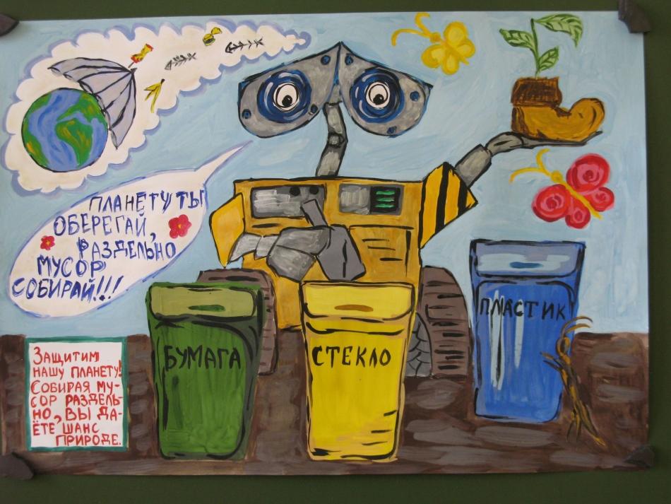 постеры на экологическую тему бортовая