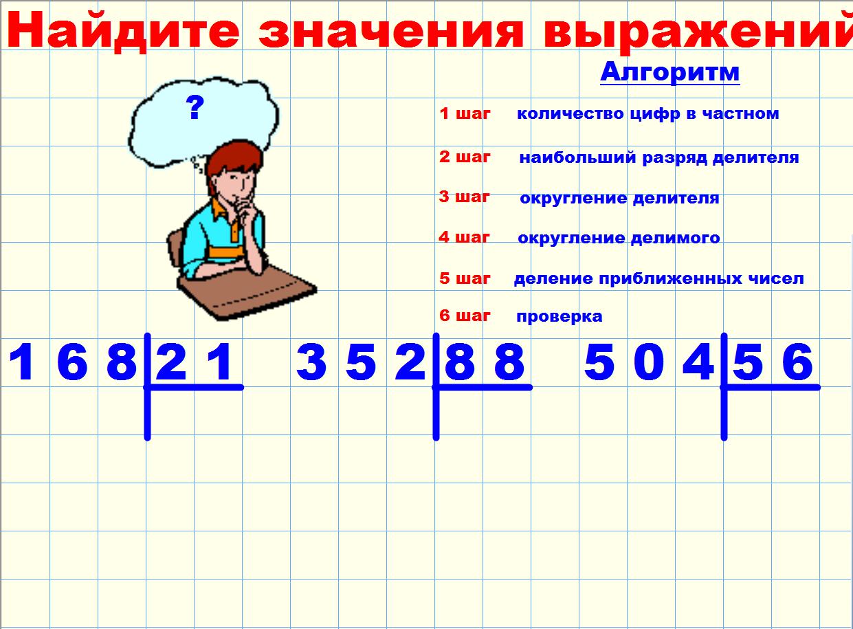 Деление на двузначное число