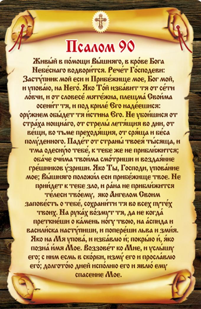 Молитва на старославянском