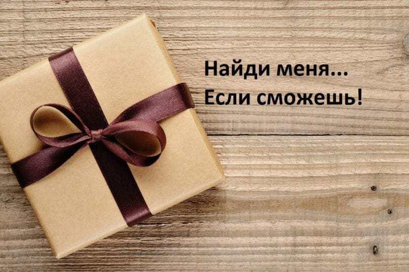 Ищем подарок