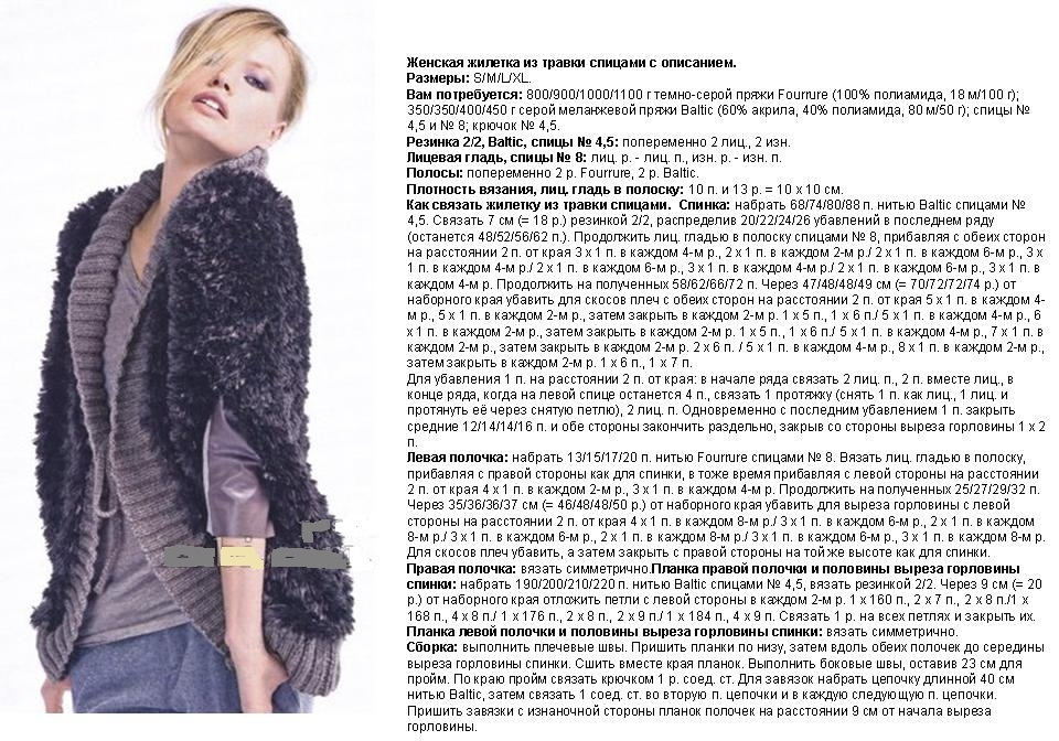 zhenskii-zhilet-s-travkoi-spicami-shema-i-opisanie-primer-1 Женский жилет спицами: креативные модели, схема с описанием, узоры, фото. Как связать женский жилет спицами для начинающих? Узоры спицами для женских жилетов