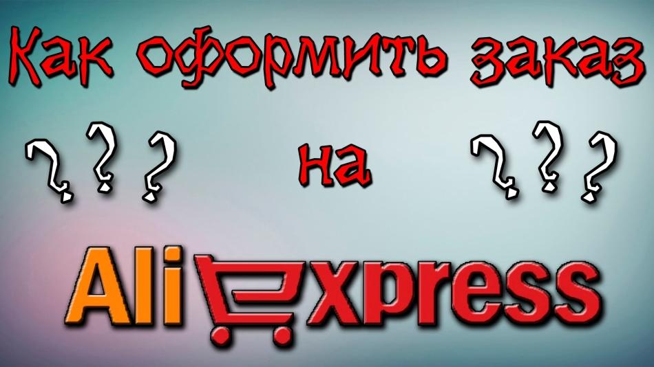 Правила оформления заказа на алиэкспресс