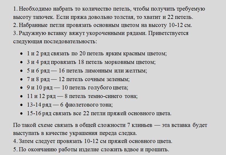 vivyazivanie-s-1-po-16-ryad Как связать тапочки следки спицами и крючком: оригинальные идеи