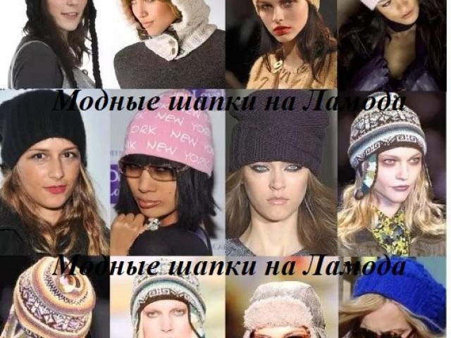 ламода модные брендовые женские шапки весенние и зимние вязаные