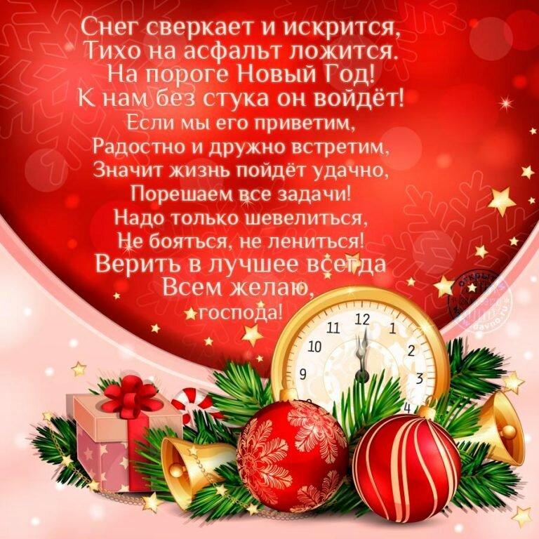 государство фото поздравления на новый год год короткие целью