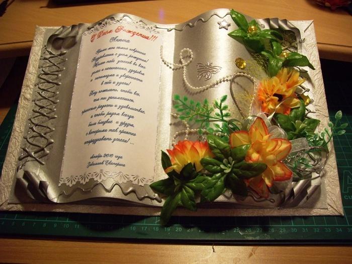 Декоративная книжка своими руками открытка