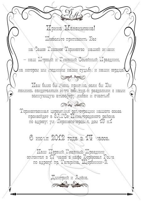 Приглашение на свадьбу для подруги