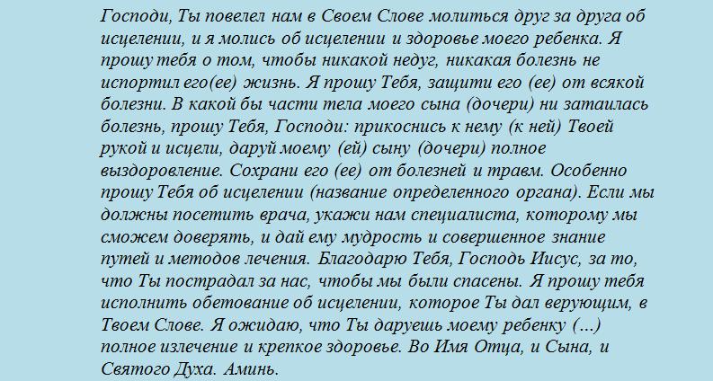 Сильная православная материнская молитва о здравии своего сына