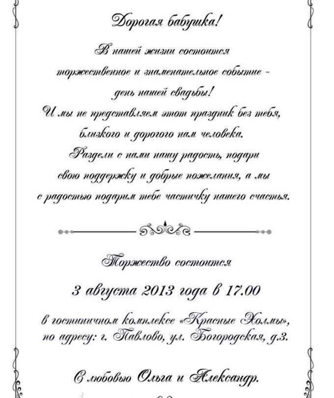 Приглашение для бабушки и дедушки на свадьбу