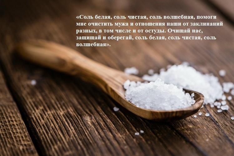 На соль