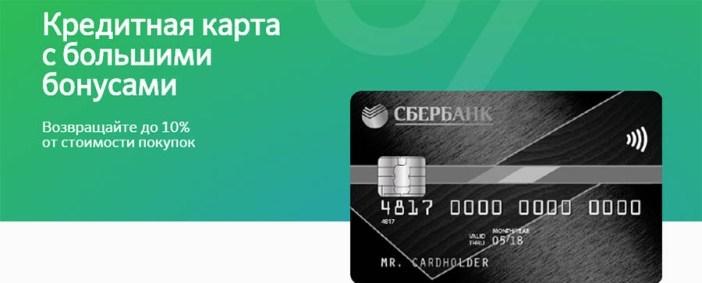 Номер карточки сбербанка