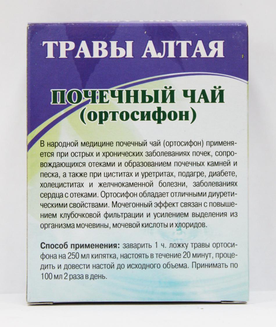 Помимо краткой инструкции на упаковке с чаем из ортосифона, к нему должен быть листок-вкладыш.