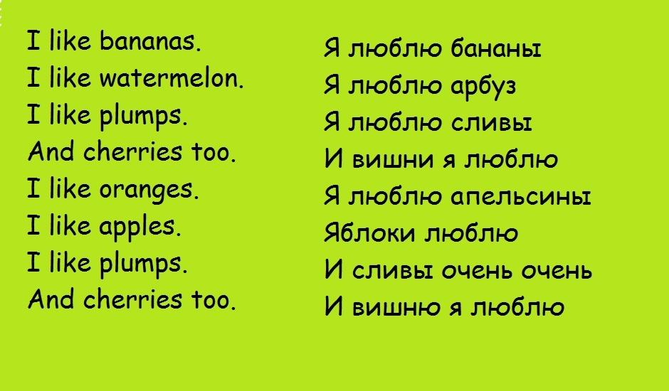 английские песни про овощи