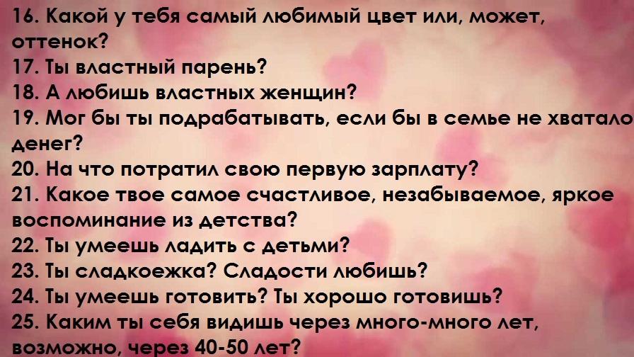 какие вопросы задать девушке в целях знакомства