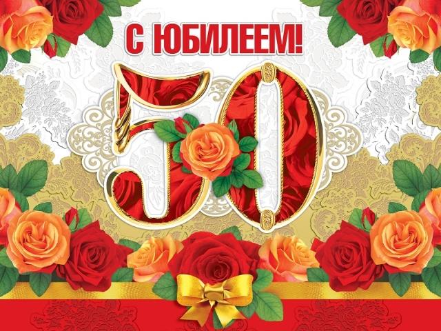 50 лет юбилей поздравление жены фото 74