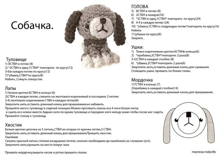 Вязанные собаки схемы и описание с картинками
