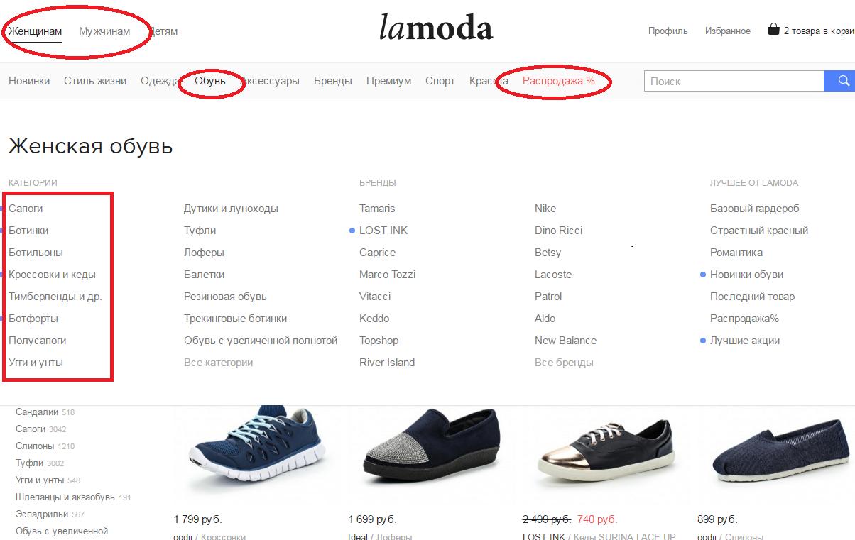 ff396b6fc203 Ламода — интернет магазин  распродажа женской и мужской брендовой ...