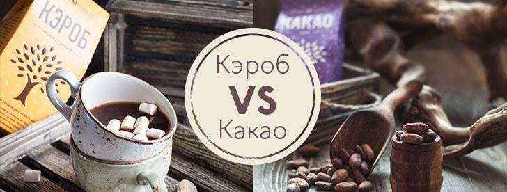 Какао или кэроб