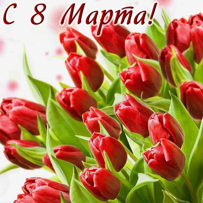 Поздравление с 8 марта женщинам в стихах