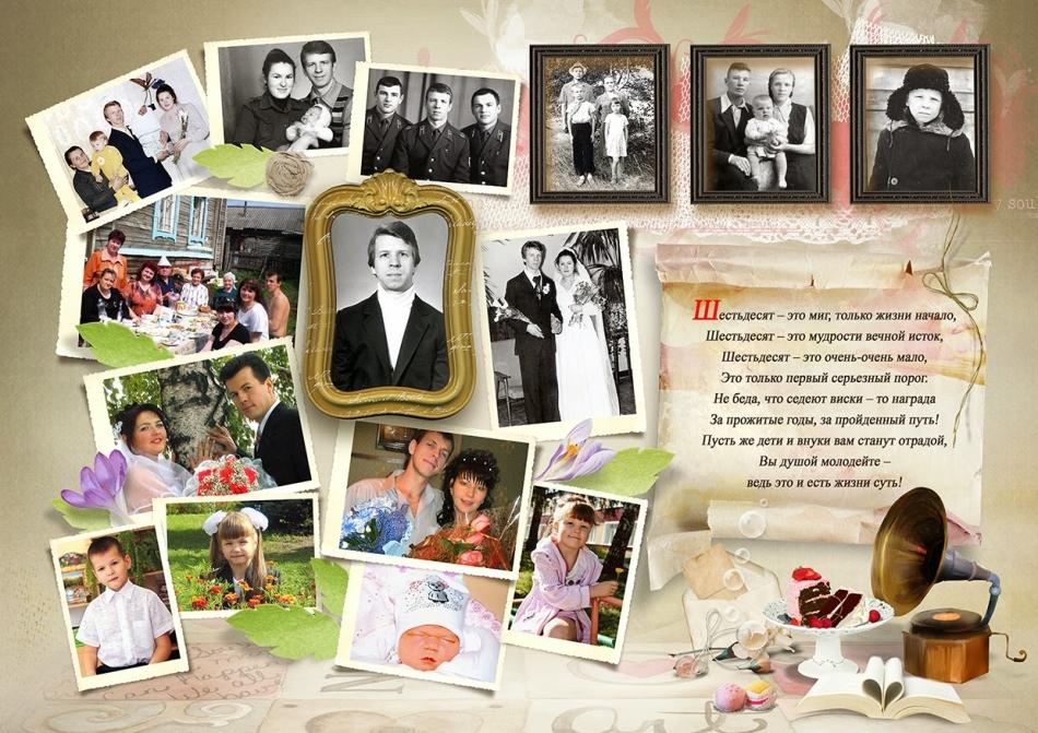 Плакаты с поздравления с юбилеем