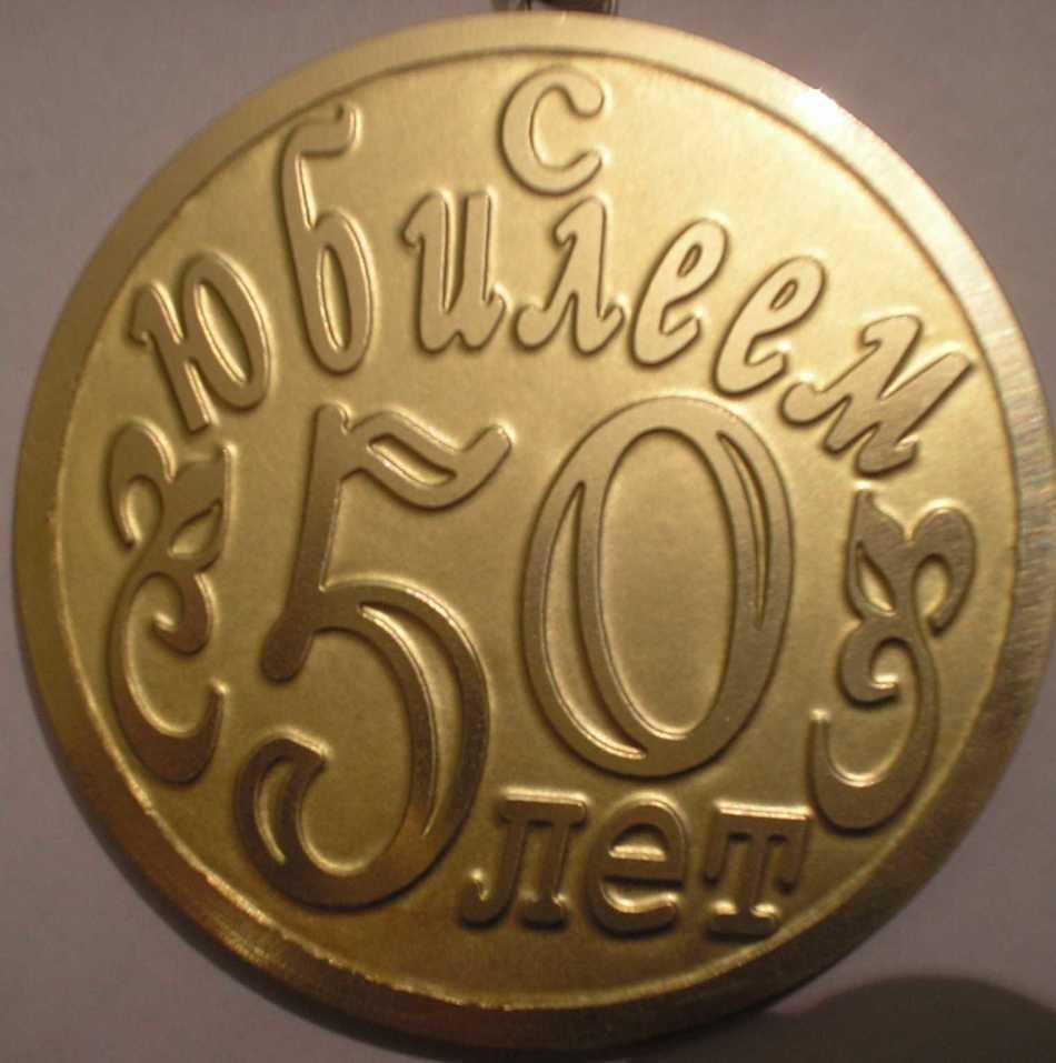 Маленькое поздравление с юбилеем 50 лет