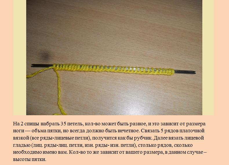 naberite-35-petelek Как связать тапочки следки спицами и крючком: оригинальные идеи